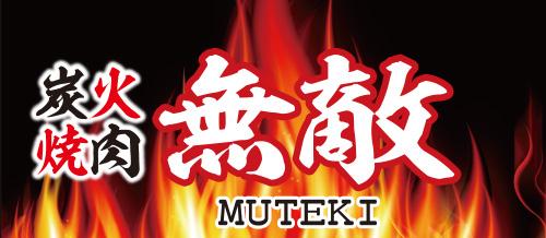 炭火焼肉 無敵-MUTEKI- 八戸