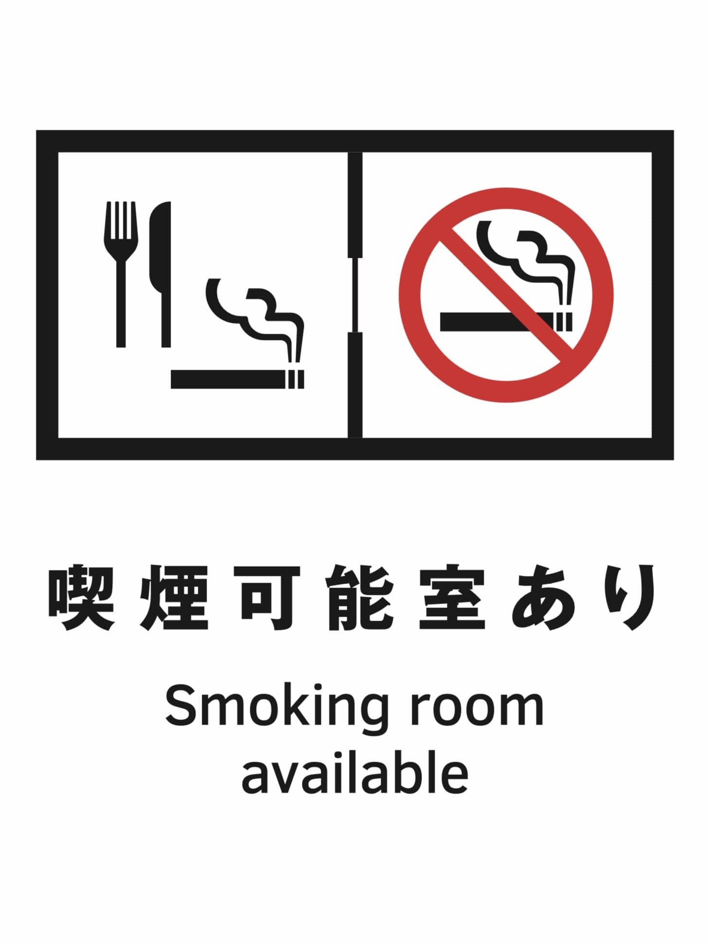 喫煙可能席ございます